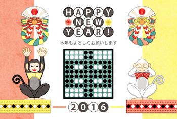 2016年申年完成年賀状テンプレート「リバーシ勝負」HAPPYNEWYEAR