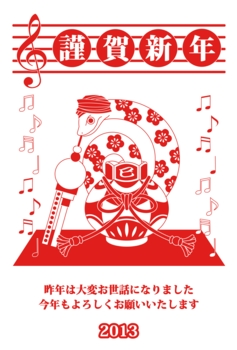 2013年巳年完成年賀状テンプレート(蛇使い謹賀新年)赤一色