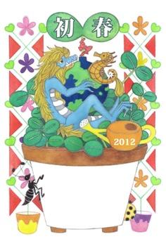 初春の芽2(2012年辰年年賀状用イラスト素材)