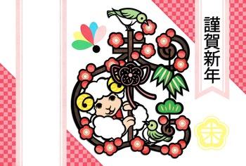 羊と鶯のおめでたい飾り梅の木切り絵風カラフル