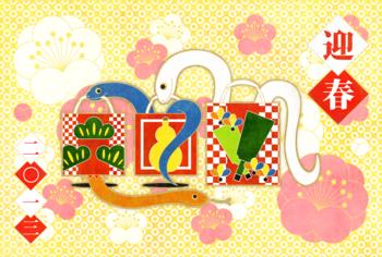 2013年巳年完成年賀状テンプレート(迎春福袋)