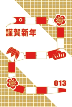 2013年巳年完成年賀状テンプレート(蛇のおもちゃ)謹賀新年赤金2色