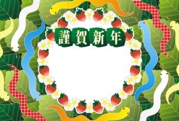 2013年巳年完成年賀状テンプレート(蛇と苺の輪)謹賀新年