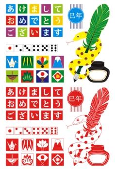 2013年巳年年賀状用イラスト素材(羽根ペンインク)カラフル赤1色セット