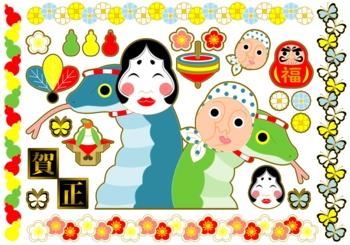 2013年巳年年賀状用イラスト素材(おかめ&ひょっとこ賀正蛇パーツ)