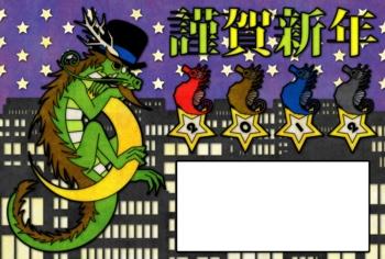 夜景と龍とたつのおとしご・切り絵風(余白)(2012年辰年年賀状用イラスト素材)