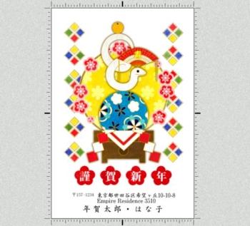 2013年巳年完成年賀状テンプレート「鏡餅かな?」謹賀新年