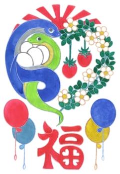 2013年巳年年賀状用イラスト素材(福蛇苺カップル)