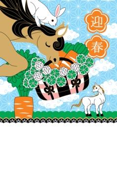 2014年午年完成年賀状テンプレート(人参収穫してきた馬と兎)迎春