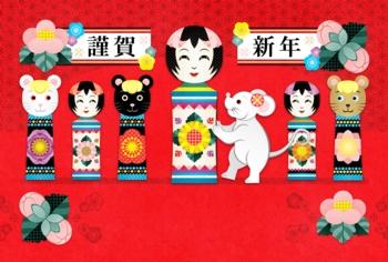 2020年・令和2年・2032年子年完成年賀状テンプレート「鼠と小芥子」謹賀新年