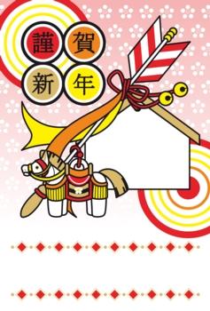 2014年午年完成年賀状テンプレート(破魔矢と的と絵馬と飾り馬人形の謹賀新年)写真フレーム年賀状