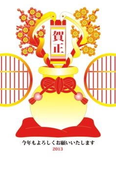 2013年巳年完成年賀状テンプレート(和風梅壺二対蛇賀正)赤黄グラデーション茶主線