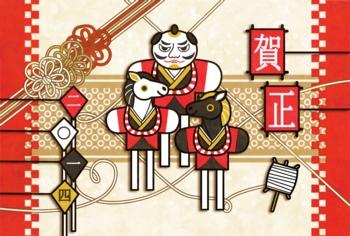 2014年午年完成年賀状テンプレート「白馬黒馬和凧賀正」