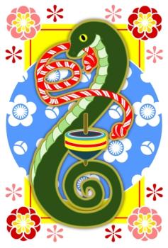 2013年巳年年賀状用イラスト素材(蛇と独楽と紅白紐)