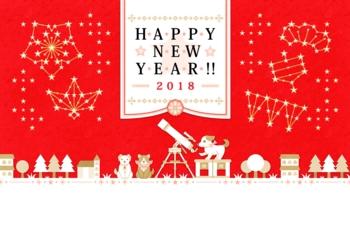 2018年戌年完成年賀状テンプレート「おめでたい天体観測2018」HAPPYNEWYEAR!!