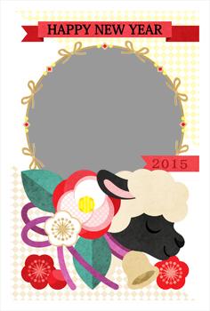 2015年未年完成年賀状テンプレート「オシャレ羊2015HAPPYNEWYEAR」写真フレーム年賀状