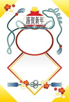 2014年午年完成年賀状テンプレート(瓢箪と紐の枠謹賀新年)写真フレーム年賀状