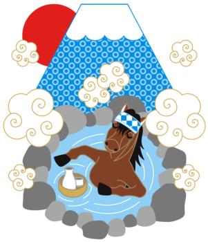 露天風呂温泉と馬と富士山 午年, 年賀状, イラスト, 素材, 露天風呂, 温泉, 馬, 富士山, 午, うま, ウマ, horse