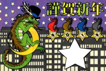 夜景と龍とたつのおとしご・切り絵風(写真枠1)(2012年辰年年賀状用イラスト素材)