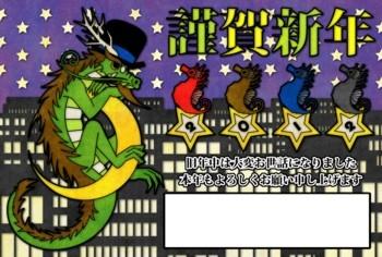夜景と龍とたつのおとしご・切り絵風(挨拶文+余白)(2012年辰年年賀状用イラスト素材)