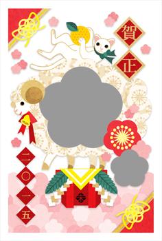 2015年未年完成年賀状テンプレート「羊と猫の華やか鏡餅賀正」写真フレーム年賀状