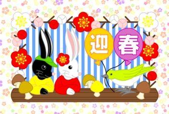 迎春(2011年年賀状用フリー素材)