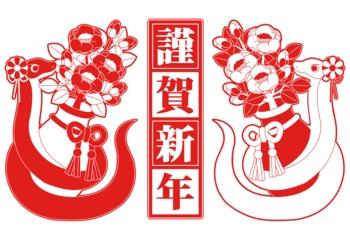 2013年巳年年賀状用イラスト素材(椿と蛇と謹賀新年・1色)