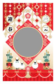 2015年未年完成年賀状テンプレート「おめでたい幕明け迎春」写真フレーム年賀状