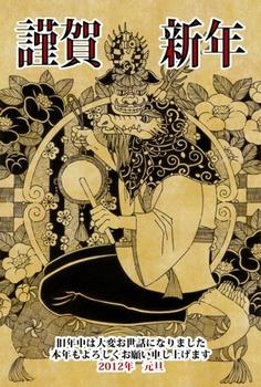 謹賀新年・龍とタツノオトシゴ・獅子舞・椿(茶)(2012年辰年年賀状用イラスト素材)