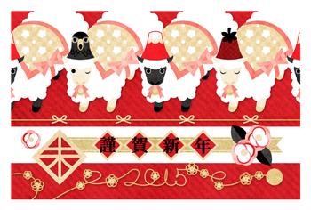 2015年未年完成年賀状テンプレート「富士鷹茄子帽子謹賀新年」一般年賀状