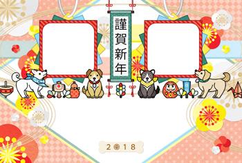 2018年戌年完成年賀状テンプレート「犬たちと和風縁起物写真フレーム」謹賀新年
