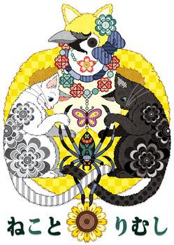 オリジナルブランドロゴ「ねことりむし」