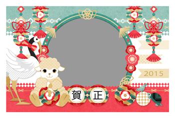 2015年未年完成年賀状テンプレート「毬飾り毬遊び賀正」写真フレーム年賀状