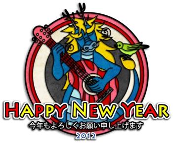 2012年辰年年賀状ギター弾き語り龍4(2012年辰年年賀状用フリー素材)