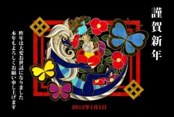 椿・蝶・龍&タツノオトシゴ(黒地)2012年辰年完成年賀状(2012年辰年年賀状用イラスト素材)