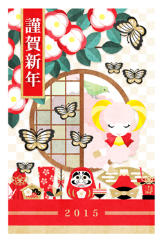 2015年未年完成年賀状テンプレート「お正月にこんにちは!謹賀新年」一般年賀状