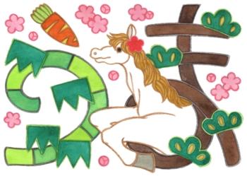 2014年午年年賀状用イラスト素材(「うま」松竹梅と白馬と人参)手描き