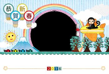 2016年申年完成年賀状無料テンプレート(空から富士山を見てみよう恭賀新春)写真フレーム年賀状
