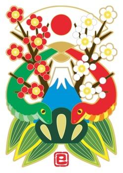 2013年巳年年賀状用イラスト素材(富士山松竹梅日の丸二対蛇)