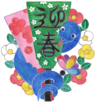 2013年巳年年賀状用イラスト素材(迎春羽子板)