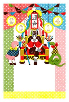 2014年午年完成年賀状無料テンプレート(今年の王様)迎春