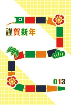 2013年巳年完成年賀状テンプレート(蛇のおもちゃ)謹賀新年カラフル
