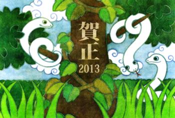 2013年巳年完成年賀状テンプレート(木と蛇賀正)