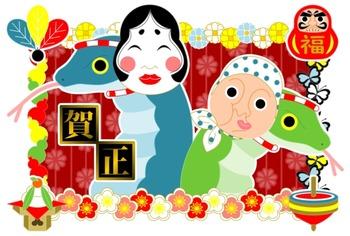 2013年巳年年賀状用フリー素材(おかめ&ひょっとこ賀正蛇)