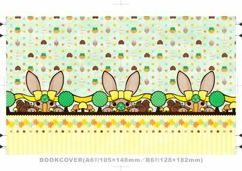 秋のブックカバーデザイン「兎と栗鼠」