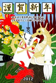お年玉GETたつのおとしご(2012年辰年完成年賀状「謹賀新年」)