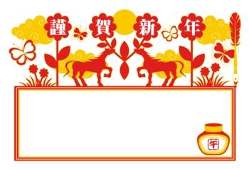 2014年午年完成年賀状テンプレート(馬の影絵飾り枠)謹賀新年