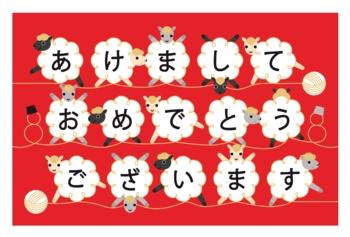 2015年未年完成年賀状テンプレート「15頭であけましておめでとうございます」