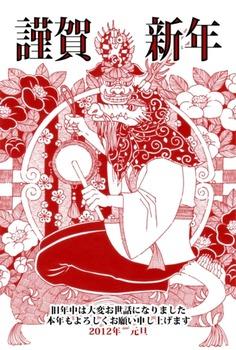 謹賀新年・龍とタツノオトシゴ・獅子舞・椿(赤紫)(2012年辰年年賀状用イラスト素材)