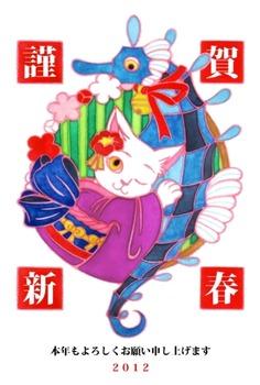 3着物ネコとたつのおとしご完成年賀状「謹賀新春」
